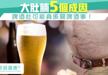 新城健康+ 啤酒肚