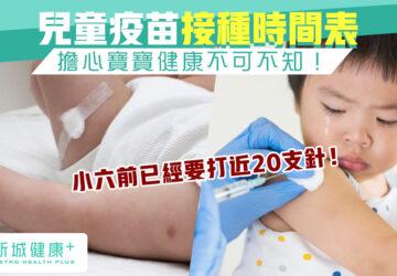 新城健康+ 幼兒 疫苗