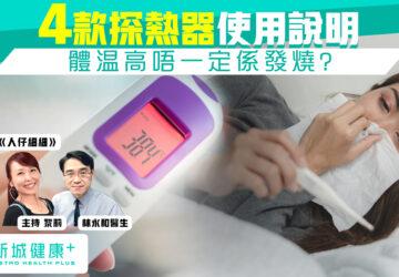 新城健康+ 發燒 探熱器