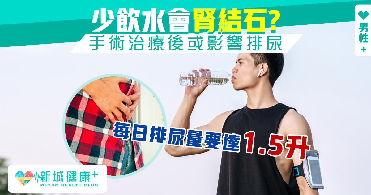 新城健康+ 飲水 腎結石