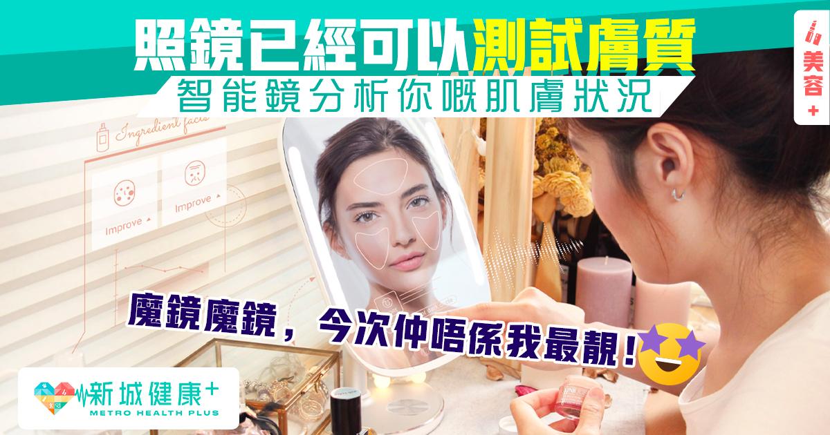 新城健康+ 皮膚 智能鏡