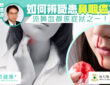 新城健康+ 鼻咽癌