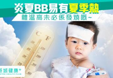 新城健康+ 嬰兒 夏季熱 發燒