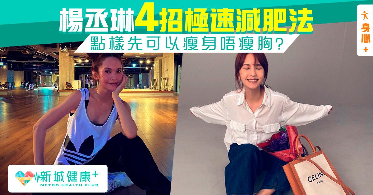 新城健康+ 楊丞琳 減肥