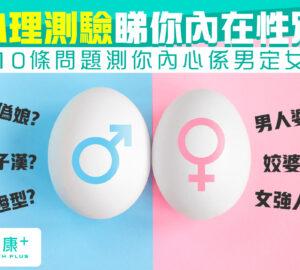 新城健康+ 心理測驗 內在性別