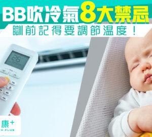 新城健康+ 嬰兒 冷氣