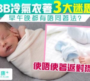 新城健康+ 嬰兒 冷氣 衣著
