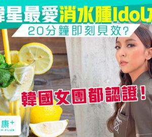 新城健康+ idol水