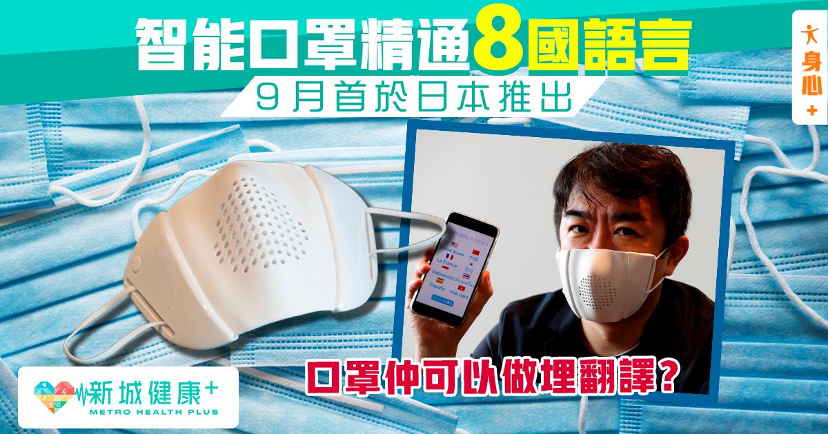 新城健康+ 日本 智能口罩