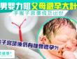 新城健康+ 男嬰 子宮環