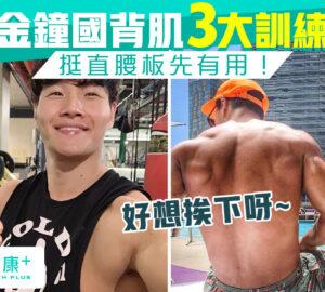 新城健康+ 金鐘國 背肌 訓練