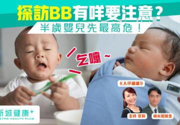 新城健康+ 人仔細細 初生嬰兒