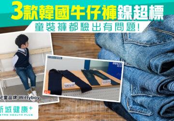 新城健康+ 韓國消費者院 牛仔褲
