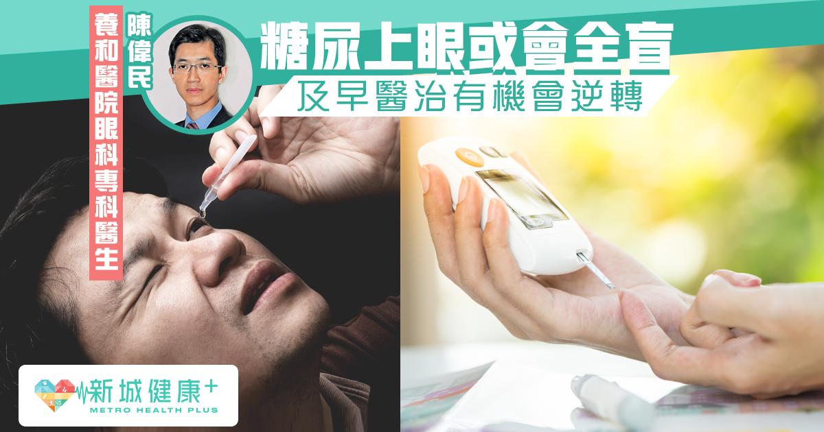 新城健康+ 養和醫院 陳偉民 糖尿痛