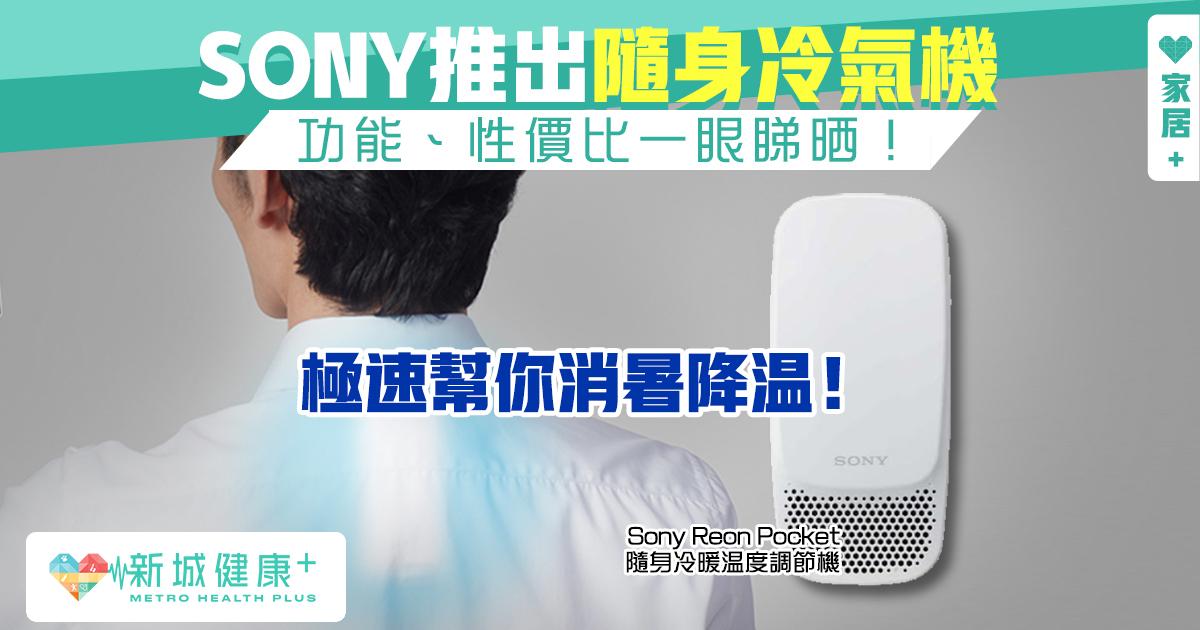 新城健康+ Sony Reon Pocket