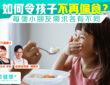 新城健康+ 孩子 偏食