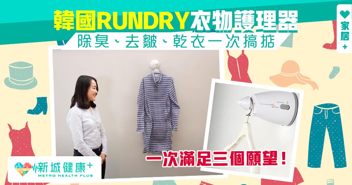 新城健康+ Rundry 衣物護理器
