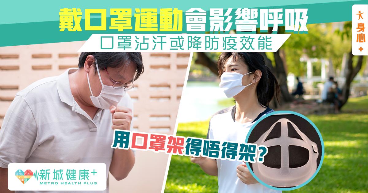 新城健康+ 口罩 運動