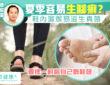 新城健康+ 養和醫院, 足部健康, 陳家倫, 腳癬
