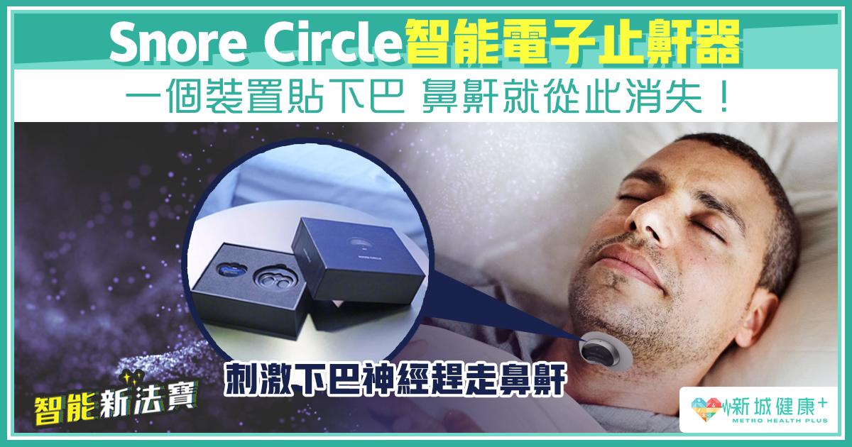 新城健康+ Snore Circle 鼻鼾