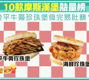 新城健康+ Mos Burger 熱量