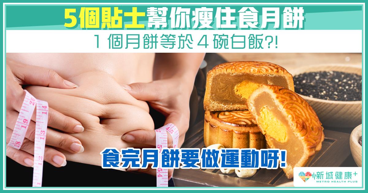 新城健康+ 中秋節 月餅