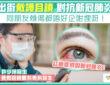 新城健康+ 養和醫院 許少萍 新冠肺炎 眼睛