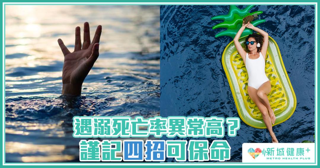 溺水遇溺自救